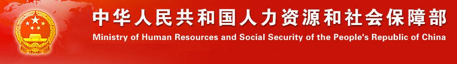 中華人民共和國人力資源和社會保障部