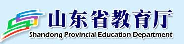山東省教育廳