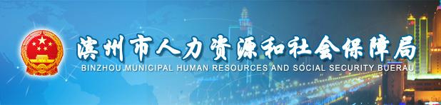 濱州市人力資源和社會保障局