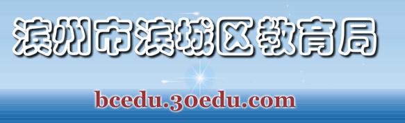 濱城區教育局